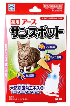薬用 アース サンスポット(猫用)の口コミ評価!成分・副作用は?